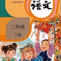 娓娓学语文   二年级下册(新部编本)