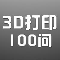 3D打印100问