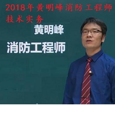 2018年黄明峰消防工程师-技术实务