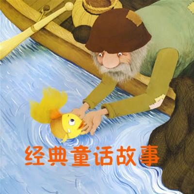 经典童话故事