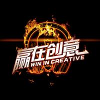 """""""赢在创意""""全球华语广播大赛"""