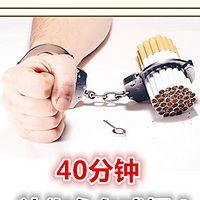 40分钟让你永久戒烟
