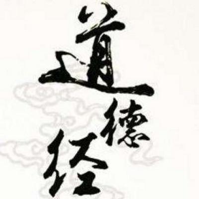 吴永达-道德经