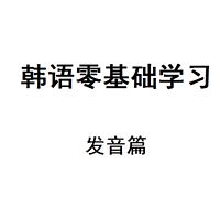 韩语零基础学习发音篇