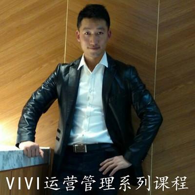 VIVI运营管理系列课程