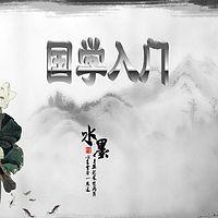 吴永达-国学入门