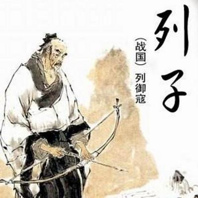 吴永达-列子