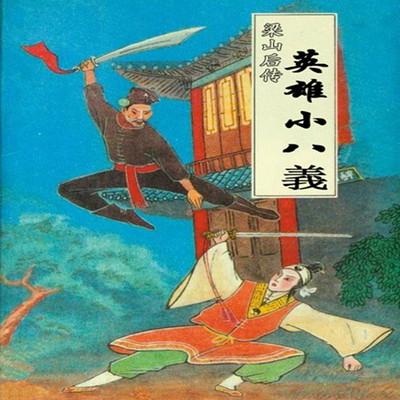 长篇评书《水浒后传·英雄小八义》王传林