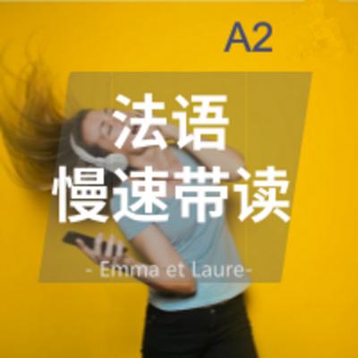 《你好法语》慢速带读A2
