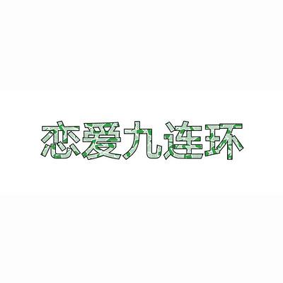 恋爱 九连环