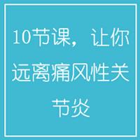 10节课,让你远离痛风性关节炎
