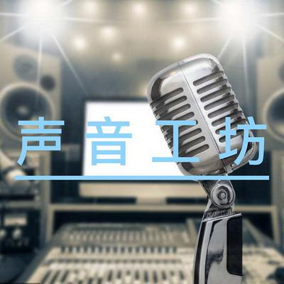 声音工坊——北京人民广播电台