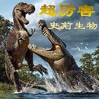 恐龙时代超厉害的史前生物