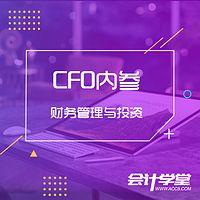 CFO内参-财务管理与投资