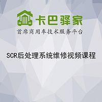 SCR后处理系统维修视频课程