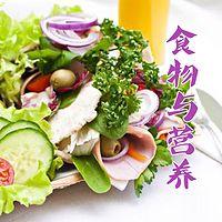 食物与营养