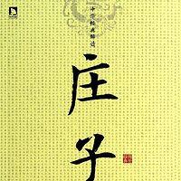 吴永达-庄子
