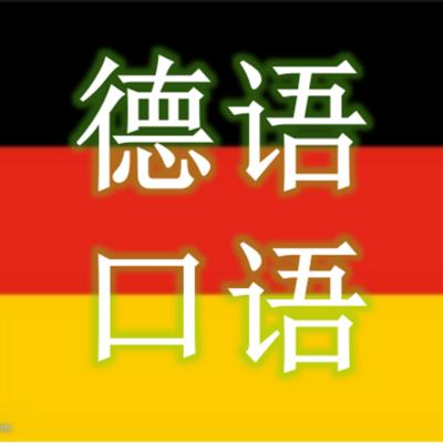 德语口语日日练