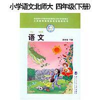 语文北师大第四册下