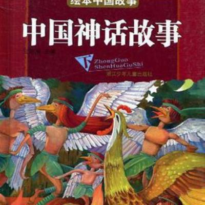 娓娓讲故事 | 神话故事 民间传说