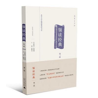 《领读经典》外国文学卷