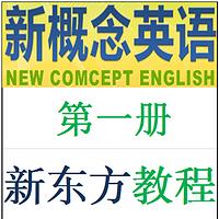 新概念英语第1册 名师精讲视频+讲义