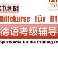 欧标德语B1考级辅导课程