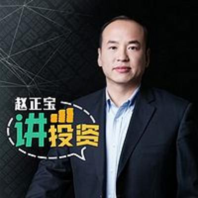 赵正宝讲投资理财