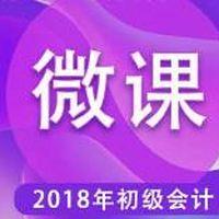 2018初级会计