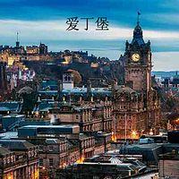 手机导游美景听听APP带你游爱丁堡