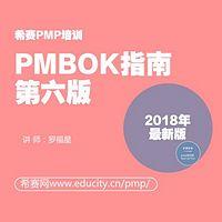 希赛PMP——PMBOK指南第六版