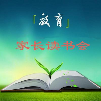 家长读书会:和孩子一起成长