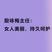 殷咏梅主任:女人美丽,持久呵护