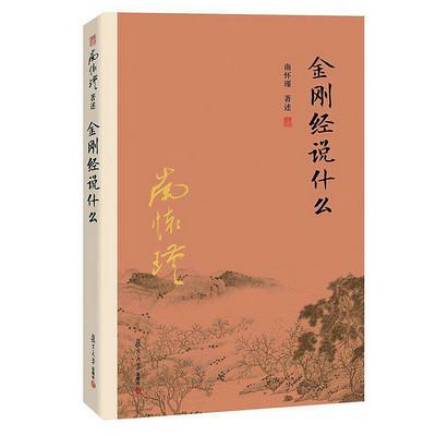 《金刚经说什么》-南怀瑾南师著作 廖锦河朗诵