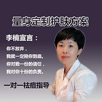 李楠祛痘案例分析讲解