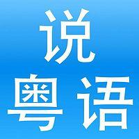 粤语培训、口语教程、日常对话、广东话学习