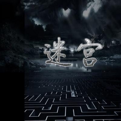 迷宫(奇幻广播剧短剧)