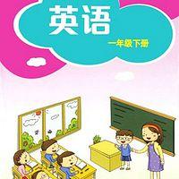 上海教育出版社一年级英语上册