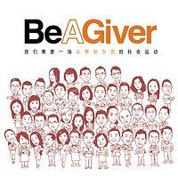 每日遇见Giver