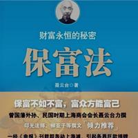 《保富法》-聂云台著(曾国藩外孙)