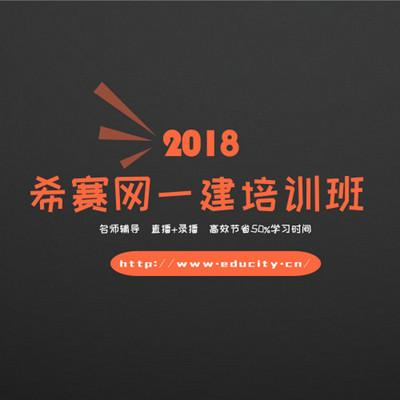 2018一级建造师工程经济音频教程