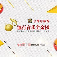 流行音乐全金榜精彩选段