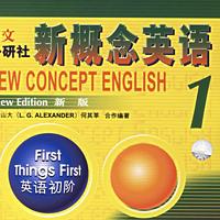 新概念英语第一册和第二册超实用讲解