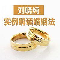 刘晓纯:实例解读婚姻法