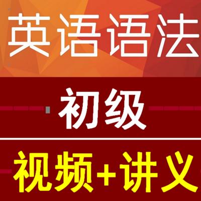 谢孟媛初中英语语法 视频+讲义【小米粥爱学习】
