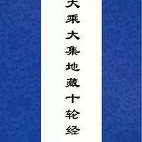 龙藏方等部《大乘大集地藏十轮经》