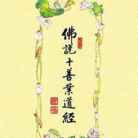 龙藏方等部《十善业道经》