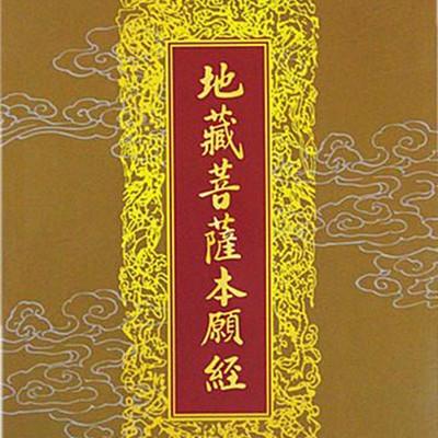 龙藏方等部《地藏菩萨本愿经》