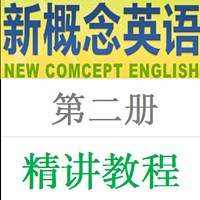 新概念英语第2册精讲 视频+讲义 小米粥爱学习