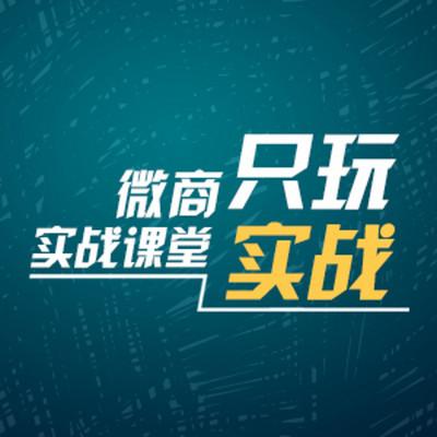 雪糕微说 微营销微商实战学堂